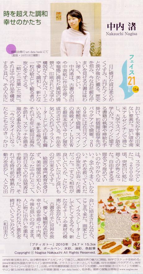 新美術新聞(日本 2011年)