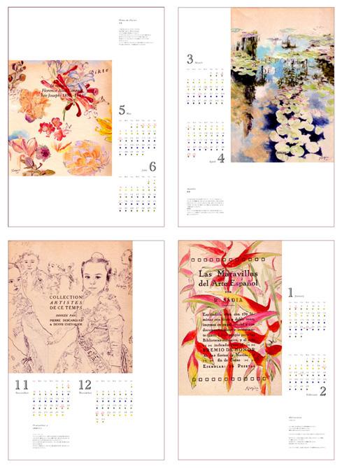 カレンダー/ハリウッドビューティーサロン
