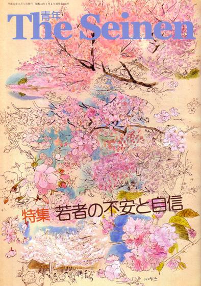 雑誌「The Seinen」表紙イラスト/日本青年館