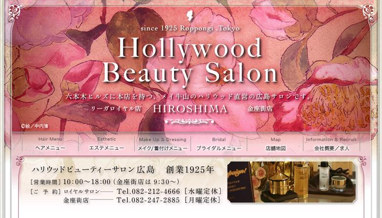 ハリウッドビューティーサロン 本店、広島店のオフィシャルサイト トップ画像