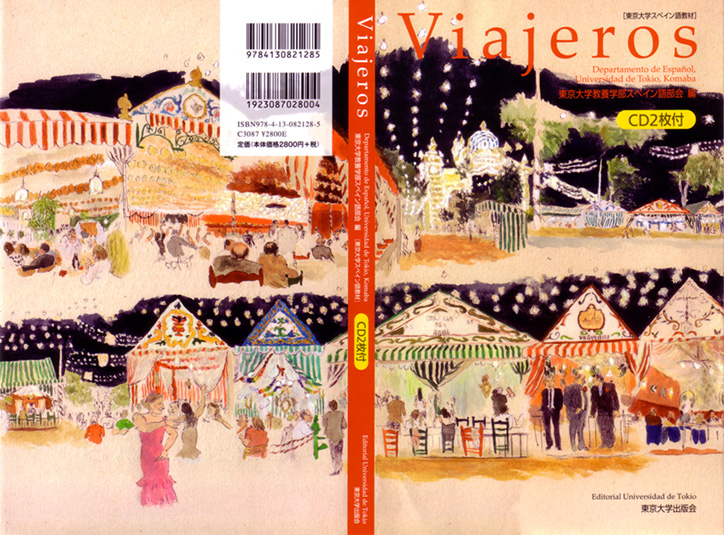 書籍「Viajeros」表紙イラスト/東京大学出版会
