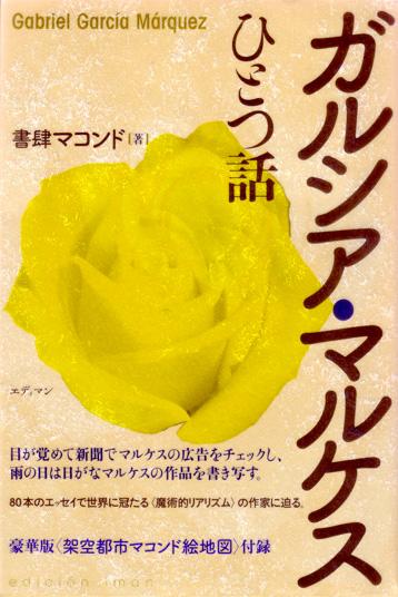 書籍「ガルシア・マルケス ひとつ話」挿絵/エディマン