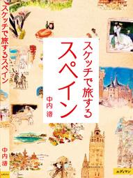 Nagisa Nakauchi » 書籍「スケッ...